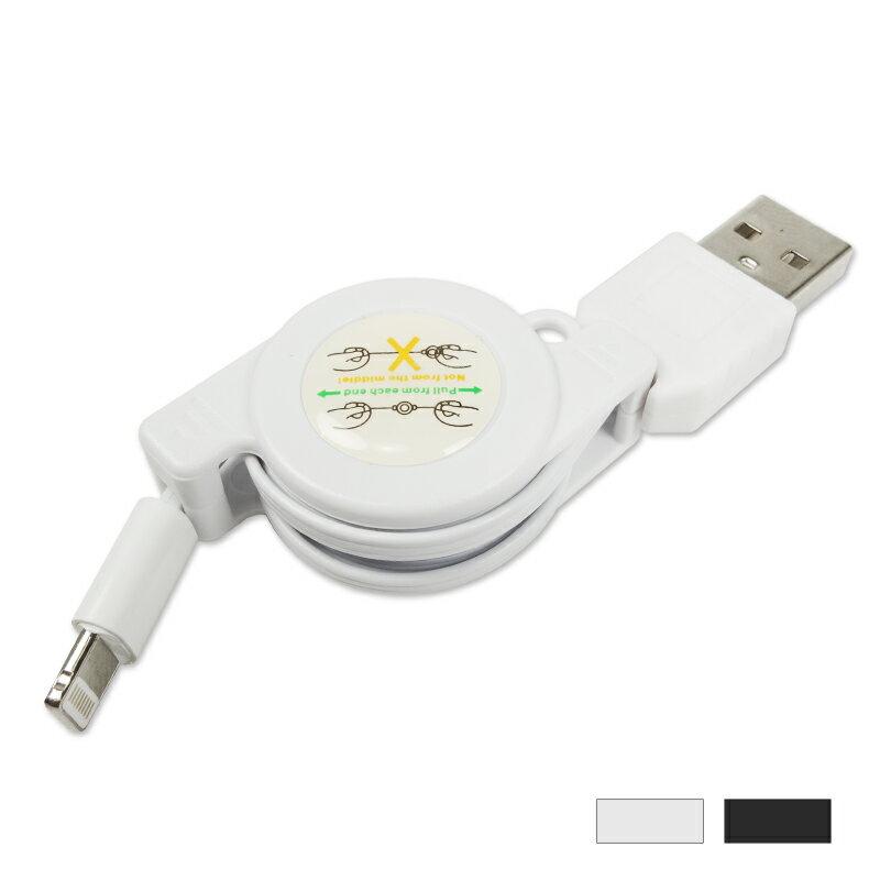 Apple iPhone 5 伸縮充電線 傳輸線 充電線 Apple iPhone 5 i