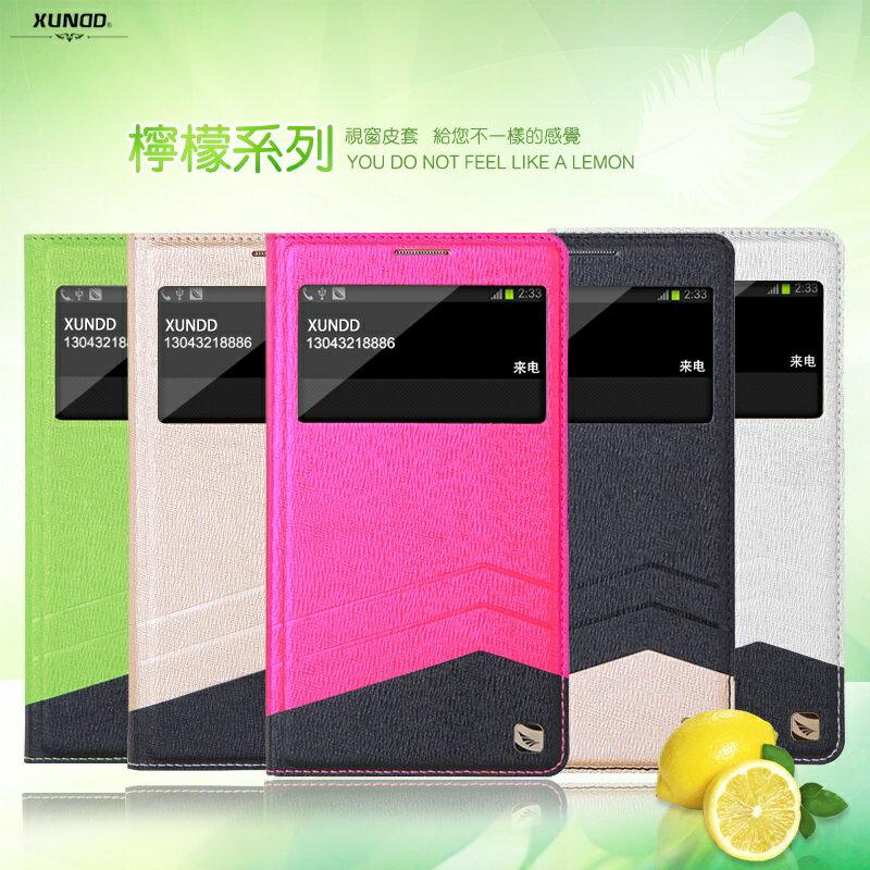 XUNDD Samsung Galaxy Note 2 N7100 檸檬系列視窗皮套/側掀皮套/翻蓋保護皮套/背蓋式/硬殼