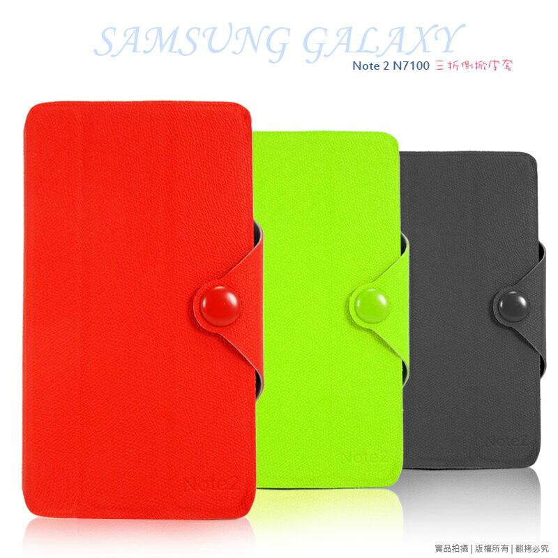 SAMSUNG GALAXY Note 2 N7100 專用 三折側掀皮套/支架式側開皮套/翻蓋保護皮套/書本式保護殼/翻頁式皮套/磁扣式皮套