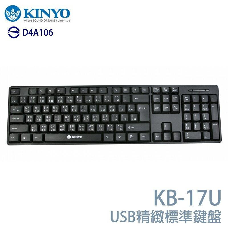 KINYO 耐嘉 KB-17U 精緻標準鍵盤 /USB接頭/電腦鍵盤/通過BSMI 檢驗合格