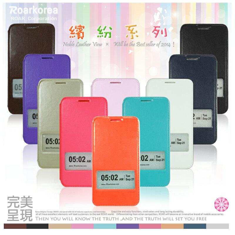 繽紛系列 HTC Desire 816 A5/816G dual 皮革視窗側掀皮套/可立式/磁吸式/保護套/矽膠套/手機套/皮套