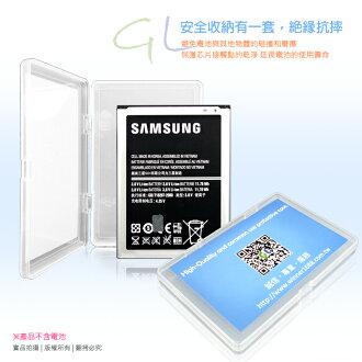 GL 通用型電池保護盒/收納盒/MIUI Xiaomi 2S MI2S 小米2/紅米機/紅米 Note/Sony BST-38/BST-43/BST-41/EP-500/BA-500/BA-600/B..