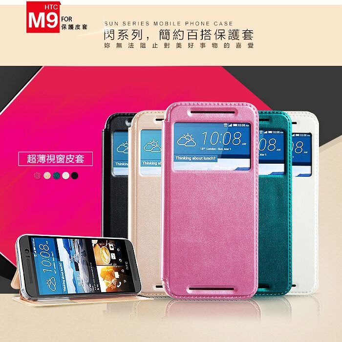 卡來登 HTC One M9/M9s/S9 閃系列 超薄側翻支架皮套/視窗皮套/保護套/保護殼/軟殼/保護手機