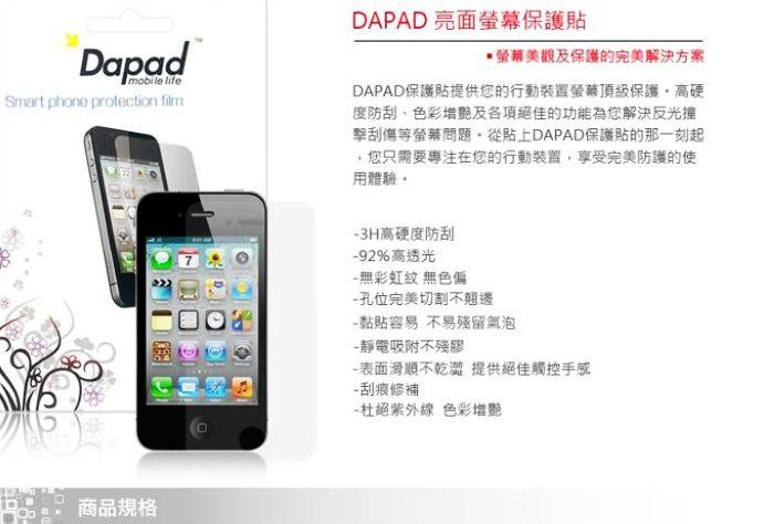 Dapad HTC ONE V T320e 亮面保護貼/ 螢幕保護貼