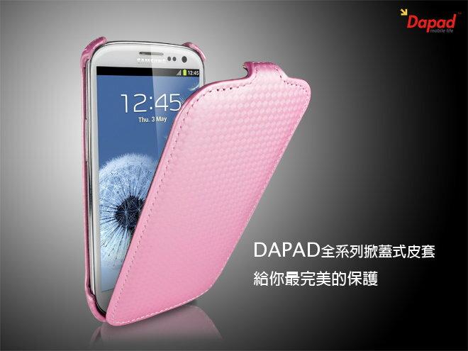 Dapad HTC Desire C A320e 輕巧娛樂智慧機 卡夢紋 皮套/掀蓋盔甲皮套/保護套/保護殼
