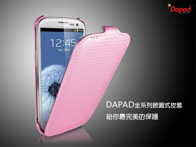 Dapad SAMSUNG GALAXY Win i8552 卡夢紋 皮套/掀蓋盔甲皮套/保護套/保護殼