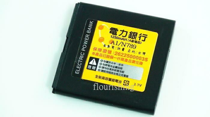 台灣大哥大 TWM Amazing A1/亞太 N789 A+ World A3 專用 高容量電池/亞太 A+World S1 ZTE N799D