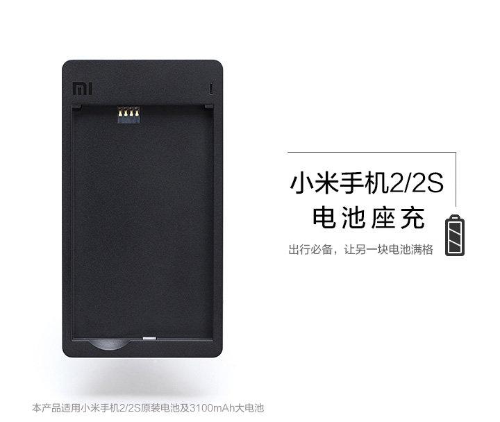 MIUI Xiaomi 小米機 2S MI2S 小米2 專用 原廠座充/正品配件/電池座充