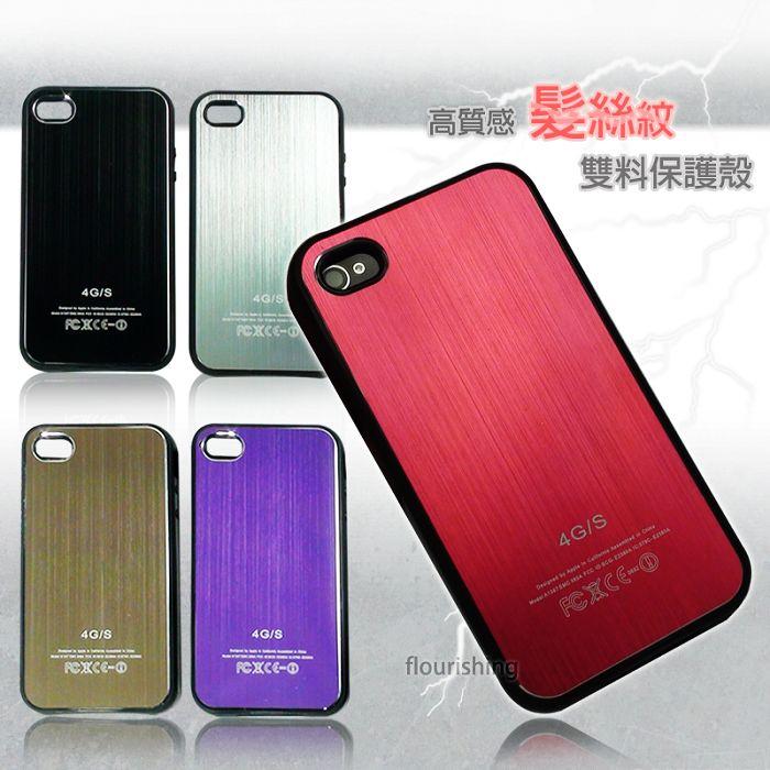 Apple iPhone 4S /iPhone 4GS 專用 高質感髮絲紋雙料保護殼/亮面硬殼/拉絲紋/硬殼/軟殼/保護殼/保護套/外殼/背殼