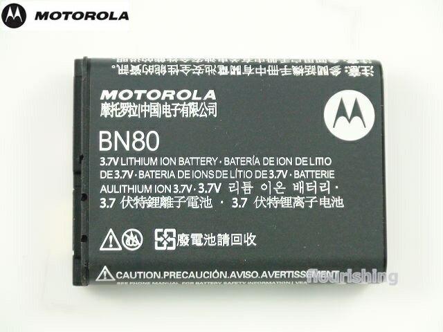 Motorola 原廠電池【BN80】BACKFLIP ME600