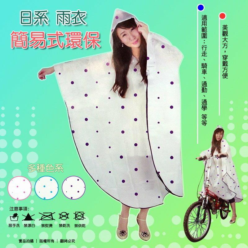 日系 簡易式環保 雨衣 /大圓點/斗蓬雨衣/腳踏車用雨衣/連身雨衣/輕便雨衣/套頭式