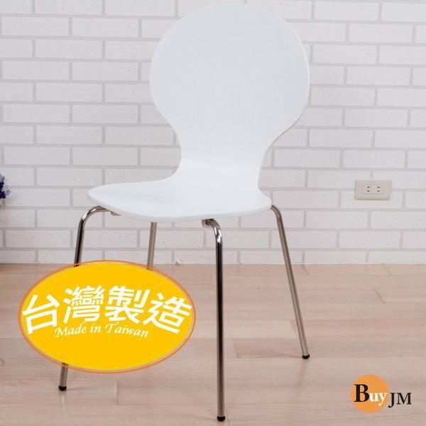 生活大發現-實木 8字米勒椅/餐椅/洽談椅/休閒椅/摺疊椅/折合椅/吧檯椅/書桌椅/四色可選(需DIY組裝)