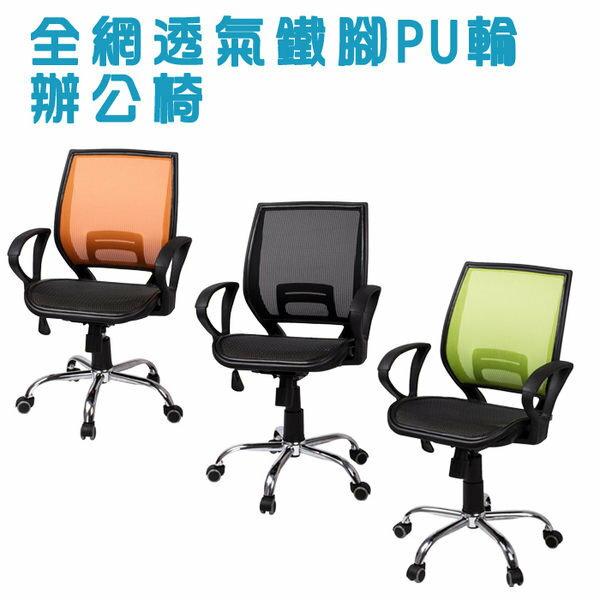 生活大發現-賈格全網布辦公椅 (鐵腳PU輪) 電腦椅 人體工學 會議椅 秘書椅 主管椅 多功能椅 三色可選