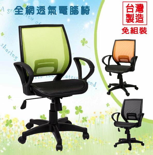 生活大發現-賈格全網布辦公椅 電腦椅 人體工學 會議椅 秘書椅 多功能椅 三色可選