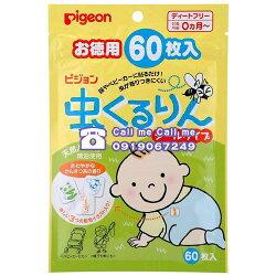 貝親 PIGEON 防蚊蟲貼布60枚入★衛立兒生活館★