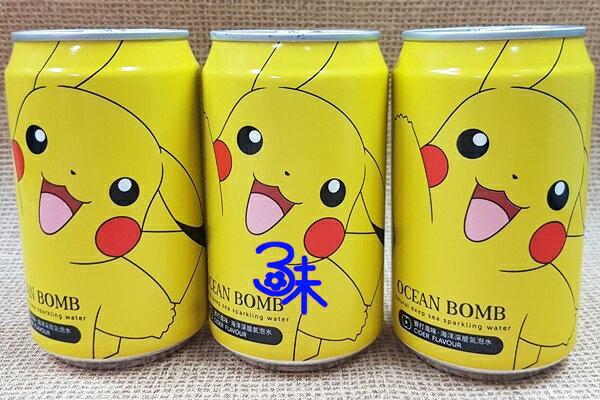 YHB Ocean Bomb 海洋深層氣泡水 皮卡丘版 ~蘇打風味 1組3罐  3
