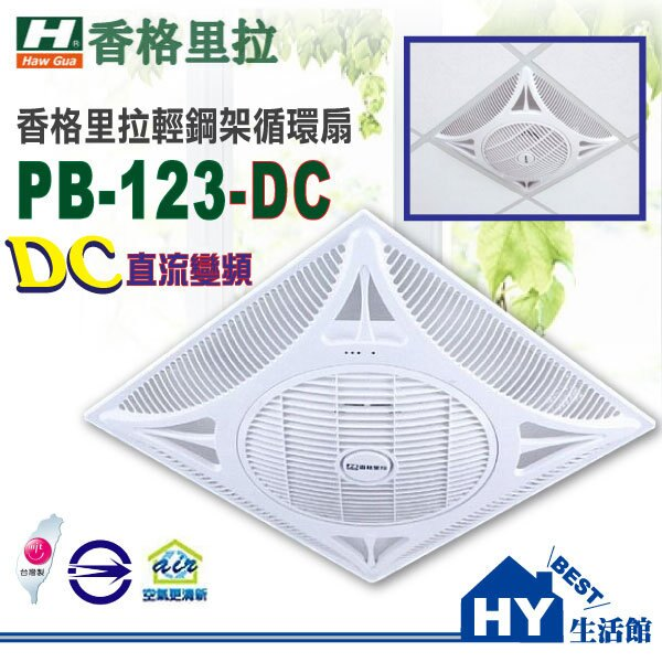 香格里拉 PB-123-DC 輕鋼架節能循環扇 (附遙控) DC直流變頻馬達 通風扇《HY生活館》