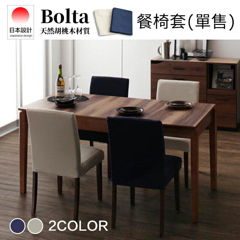 桌子/椅子/餐桌椅【Bolta】???天然胡桃木材質 延伸餐桌組/另售椅套(餐椅用) 完美主義【Y0467】
