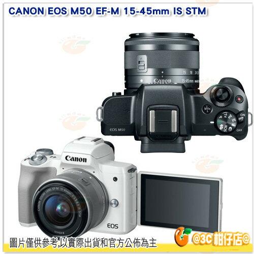送32G+副電等8好禮CanonEOSM50EF-M15-45mmISSTMKIT單鏡組公司貨4KNFC翻轉螢幕