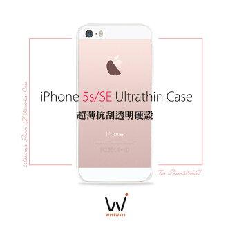 WISEWAYS iPhone SE 透明殼 【C-I5-013】5s 超薄抗刮 背殼 全透明 保護殼