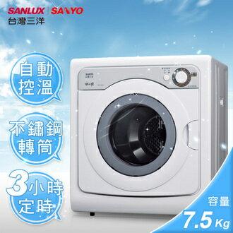 ★潮濕必備【台灣三洋SANLUX】7.5kg乾衣機(SD-80U8)
