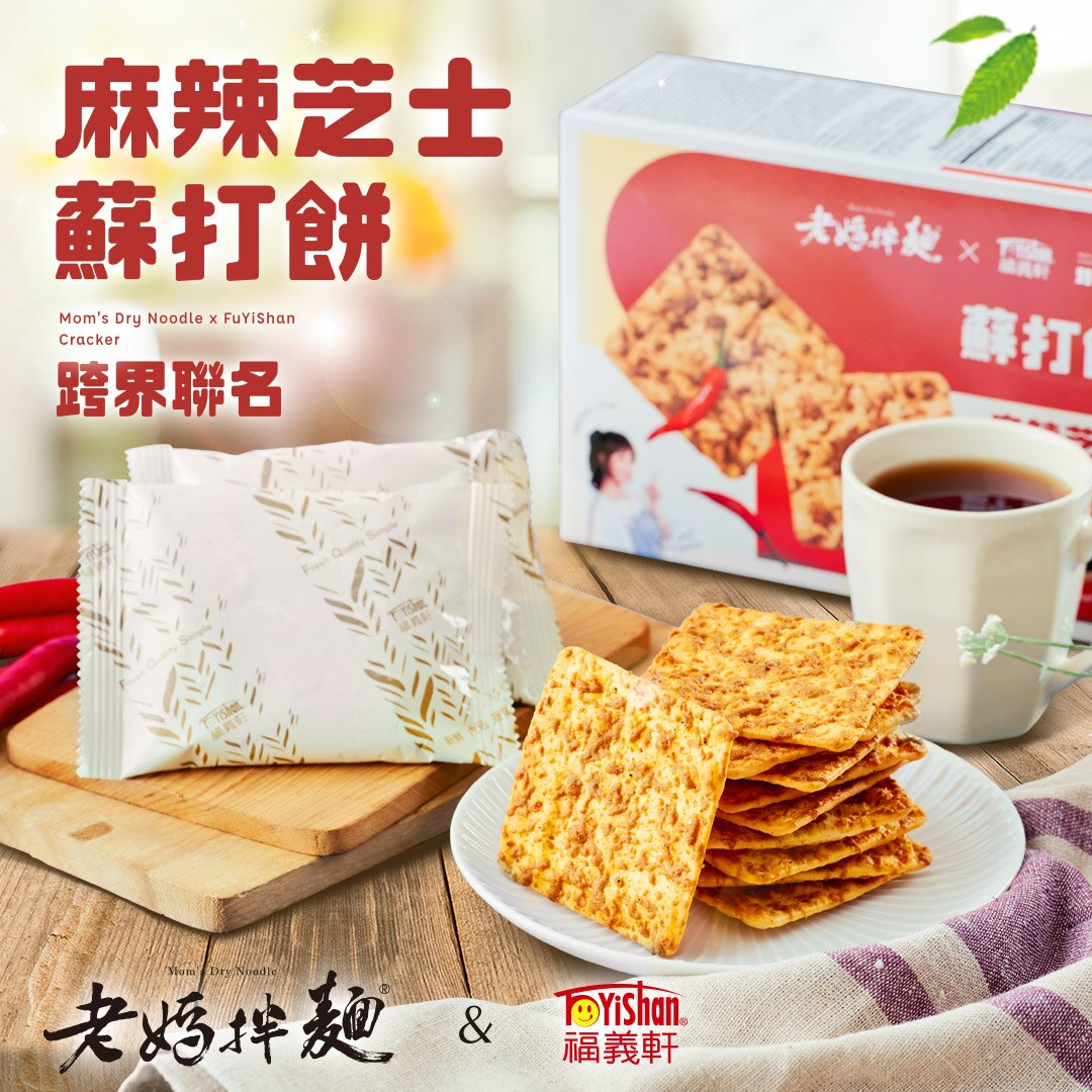 【老媽拌麵x福義軒】麻辣芝士蘇打餅 (190g/盒)