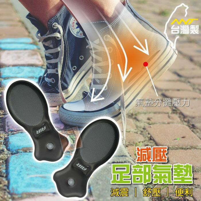 ORG《SD1175b》台灣製~通用款!減壓足部氣墊 鞋墊 氣墊 通用款鞋墊 立體鞋墊 空氣鞋墊 鞋子配件