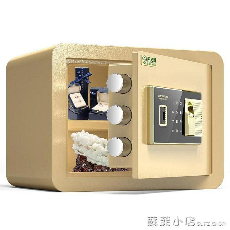吉文牌保險櫃家用小型指紋保險箱全鋼隱形迷你電子密碼箱25cm入墻 聖誕節狂歡購