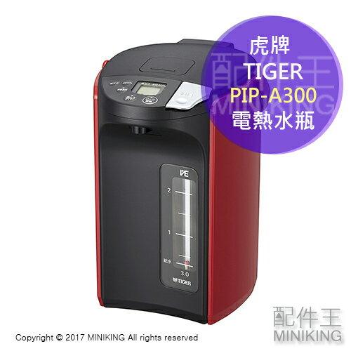 【配件王】日本代購 TIGER 虎牌 PIP-A300 電熱水瓶 3公升 無蒸氣 快速煮沸 真空保溫瓶 防止空燒 省電