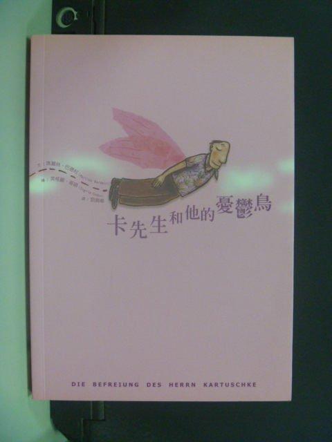 【書寶二手書T9/文學_JMX】卡先生和他的憂鬱鳥-繪幸福VA 004_劉興華, 瑪麗絲.巴