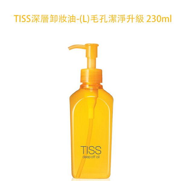 SHISEIDO資生堂   TISS深層卸粧油 230ml 《Umeme》