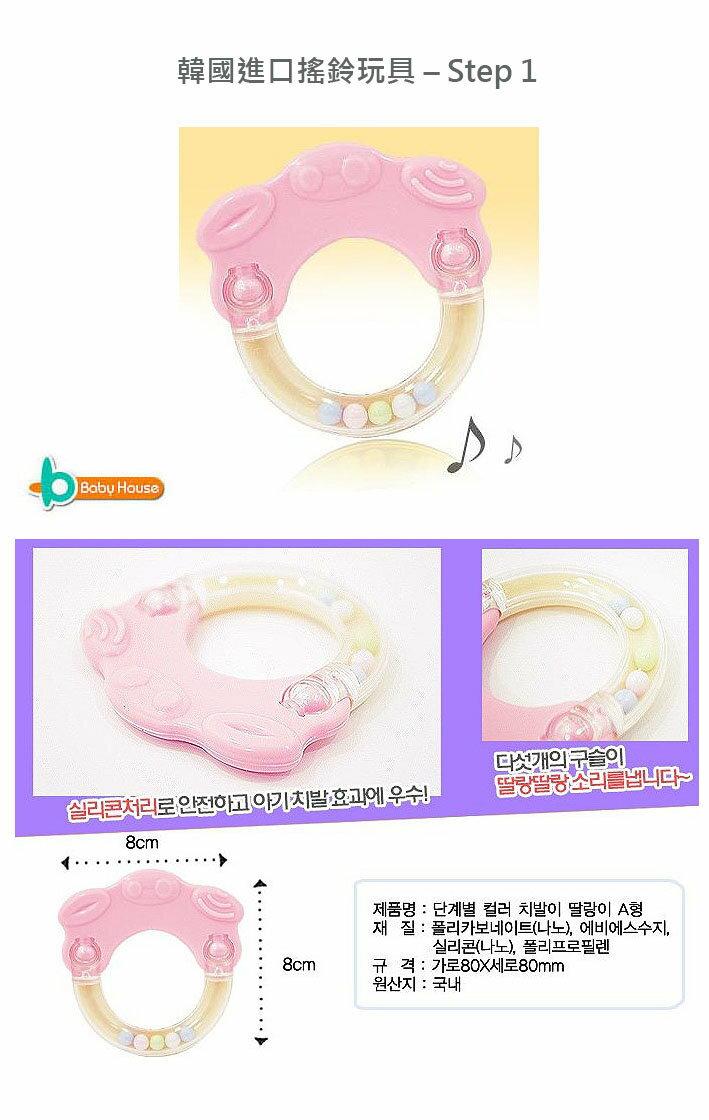 『121婦嬰用品館』baby house 韓國進口搖鈴玩具(搖鈴固齒器) – Step 1 2
