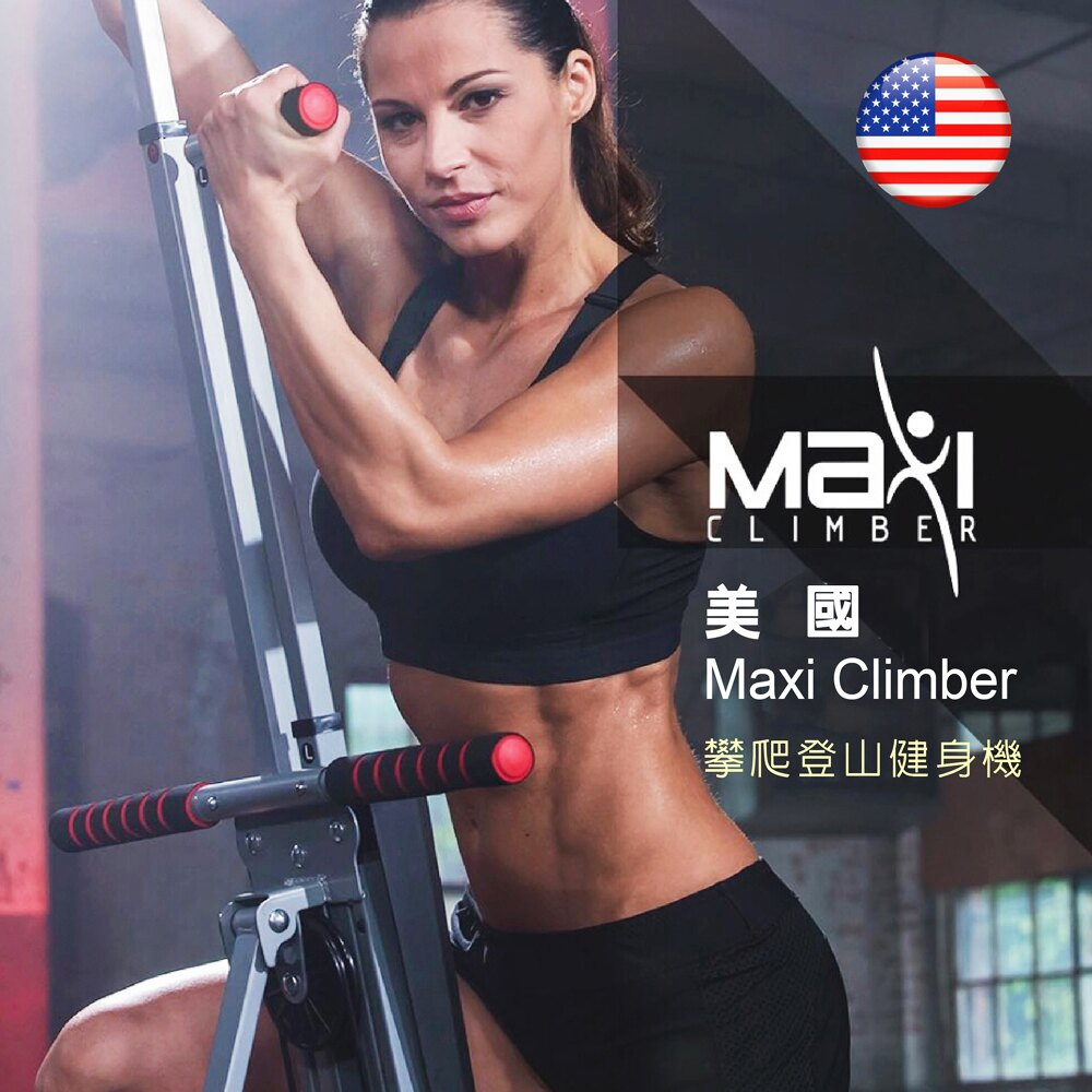 【Maxi Climber】專業攀爬登山機(洛克馬企業 保固一年) 1