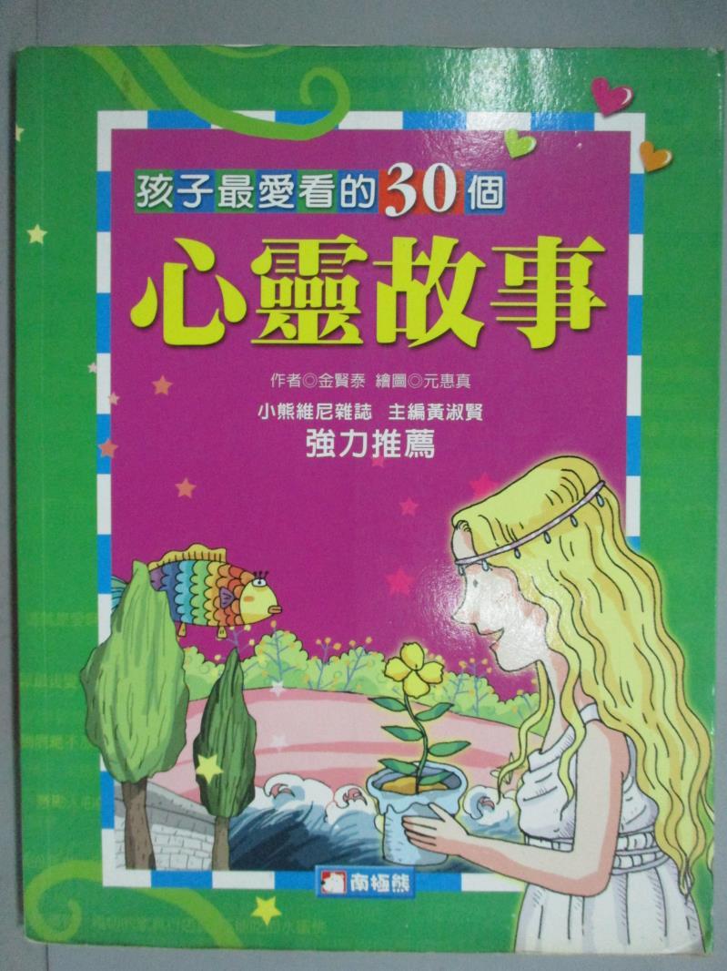 ~書寶 書T1/兒童文學_XBD~孩子最愛看的30個心靈故事_南極熊
