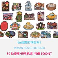 【MILU DESIGN】台灣旅行明信片 ★30張任君挑選優惠組★ 0