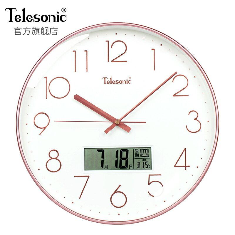 TELESONIC/天王星客廳靜音掛鐘萬年歷電子鐘錶