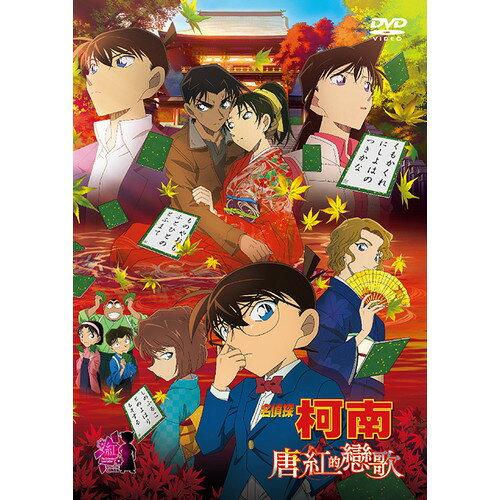 名偵探柯南劇場版唐紅的戀歌DVD