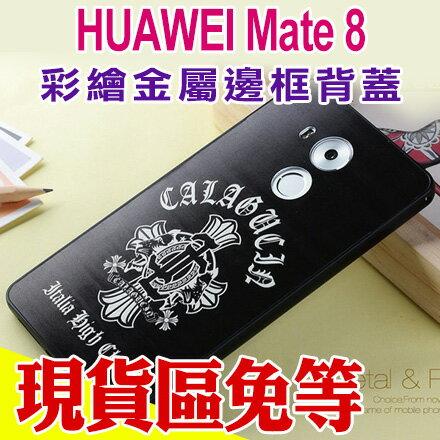 現貨 HUAWEI MATE8 彩繪金屬邊框背蓋 華為 手機殼