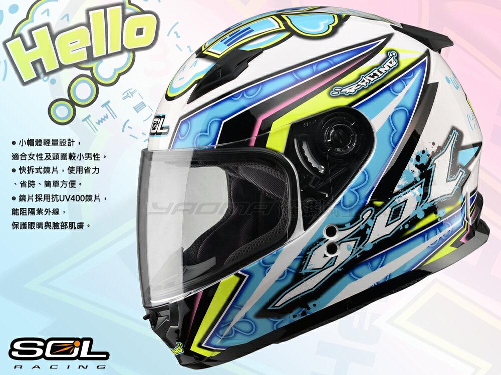SOL安全帽 SF-2 / SF2 HELLO 哈囉 白/藍 『女生 小頭圍』 全罩帽 耀瑪騎士生活機車部品