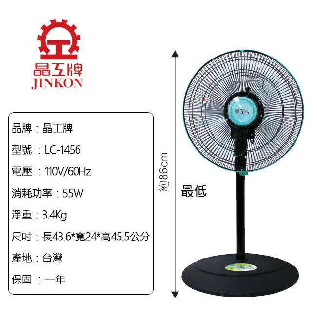 [免運費]晶工牌14吋360轉超靜音循環涼風扇 LC-1456 循環扇 電風扇 涼風扇 360度電扇 旋轉風扇 台灣製 3