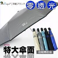 摺疊雨傘推薦到【雙龍牌】超大四人傘零透光色膠自動傘晴雨傘(質感灰下標區)。抗UV防曬降溫防風自動開收傘B7358就在TwinDragon 雙龍推薦摺疊雨傘