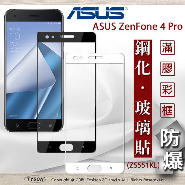 【愛瘋潮】99免運華碩ASUSZenFone4Pro(ZS551KL)2.5D滿版滿膠彩框鋼化玻璃保護貼9H