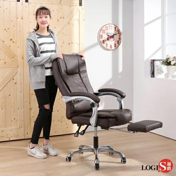 邏爵LOGIS-成就家坐臥兩用主管椅辦公椅電腦椅棕色(無需組裝)CO-828