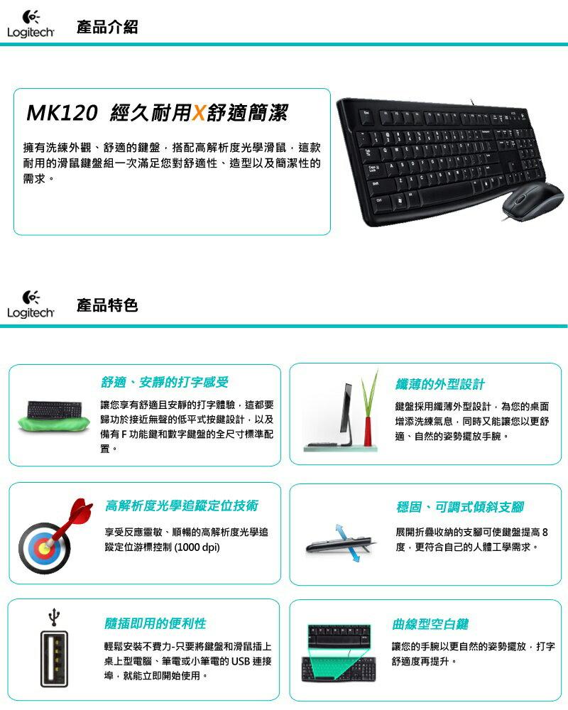 【宏華資訊廣場】Logitech羅技 - MK120 有線鍵盤滑鼠組