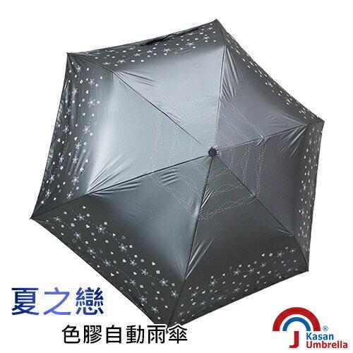 ^~Kasan^~ 夏之戀色膠自動雨傘~灰色 ~  好康折扣