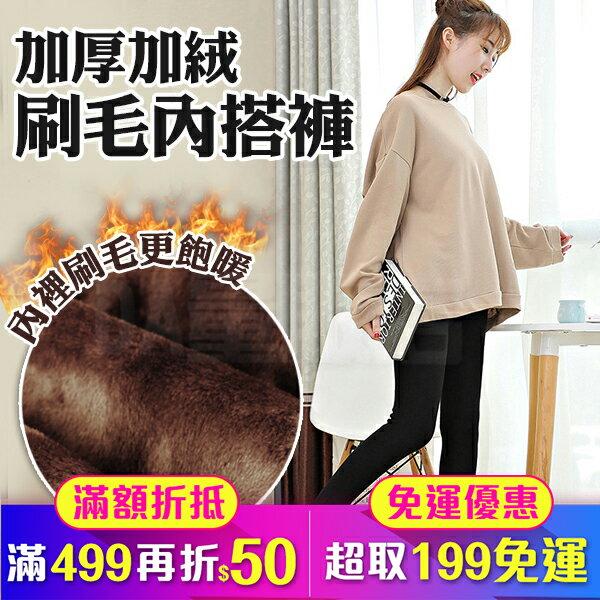 顯瘦彈力 褲襪 秋冬款 加厚刷毛 顯瘦 保暖 彈性 黑色(80-0567)
