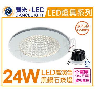 舞光LED24W6500K白光45度全電壓高演色15.5cm黑鑽石崁燈_WF430712