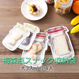 ORG《SD1152》梅森玻璃杯造型~ 2款 夾鍊袋 密封袋 零食密封袋 食物 餅乾 零食 保鮮袋 保鮮封口袋 廚房用品