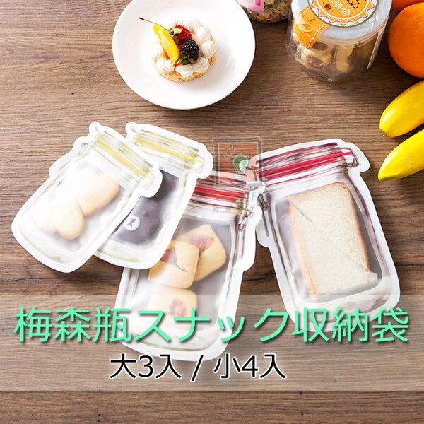 橙漾夯生活ORGLIFE:ORG《SD1152》梅森玻璃杯造型~2款夾鍊袋密封袋零食密封袋食物餅乾零食保鮮袋保鮮封口袋廚房用品