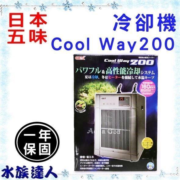 原價:20000【水族達人】日本五味GEX《冷卻機CoolWay200》冷水機保固一年!淡海水用